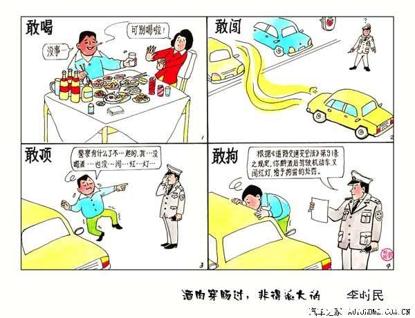 交通安全漫画